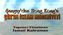 ÇİN'DE İSLAM MEDENİYETİ - Fragman
